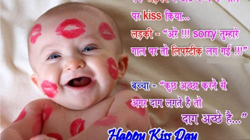 Latest Kiss Day Funny Shayari