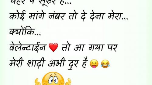 New Valentine Day Jokes in Hindi