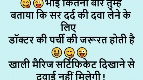 Doctor and Patient Jokes in Hindi