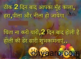Holi Jokes Hindi Download