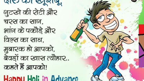 Happy Holi Advance Jokes Download