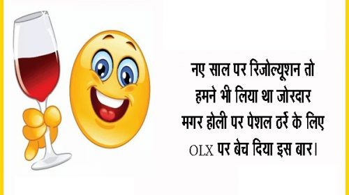 Holi Funniest Jokes Download