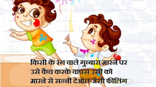 Holi Jokes Cartoon Images
