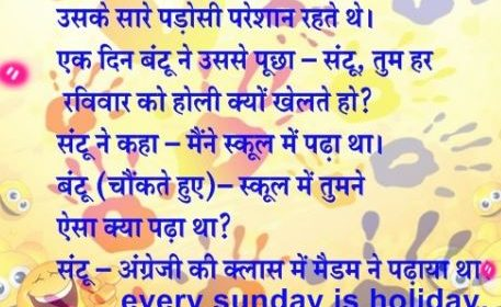 Best Funny Holi Jokes Images