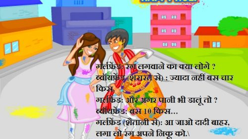 Latest Holi Funny Jokes in Hindi 2020